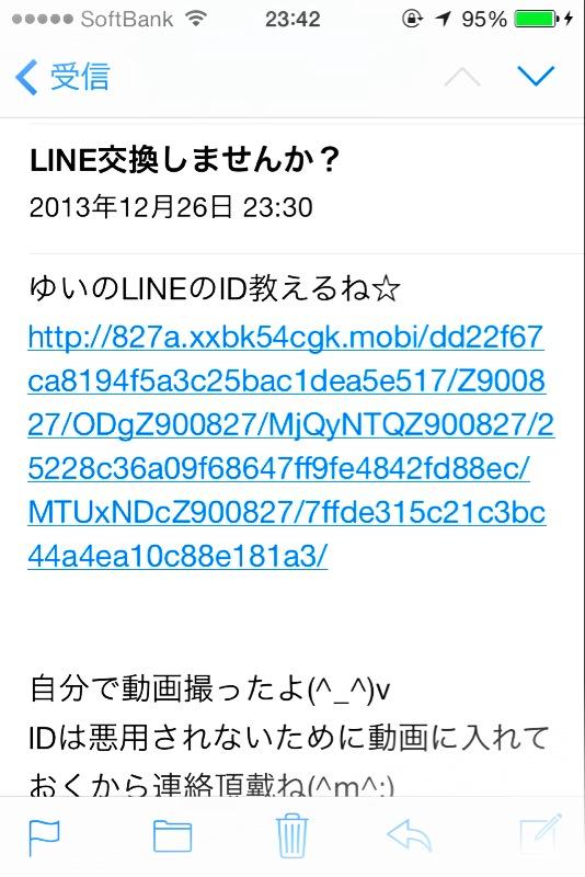 LINEのIDが長過ぎる